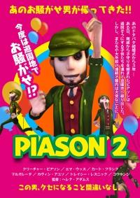 ピアソン2