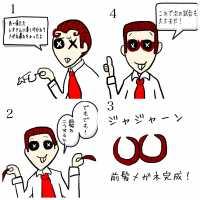 弁護士の予備メガネの作り方