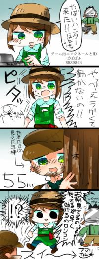 ラグくて逃げれない!!
