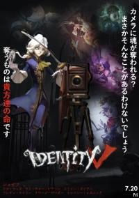 IdentityV ジョゼフ編