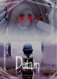 Detain(ディテイン)