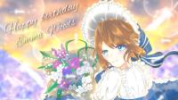 エマちゃん誕生日おめでとう♡
