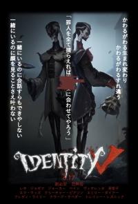 IdentityV 白黒無常編