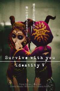 あなたと、生き残る