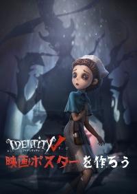 Identity Vの映画ポスターを作ろう!(ボーナス付き)