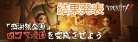 「感謝祭企画」四コマ漫画イベント結果発表!