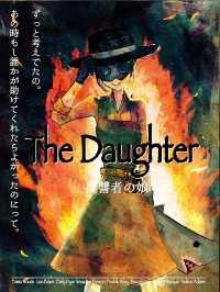 復讐者の娘