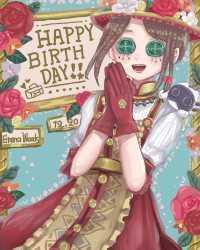 エマちゃんお誕生日おめでとう!!♡♡♡