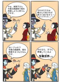 感謝祭実行委員白黒無常