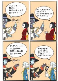 白黒!はじめてのおつかい!