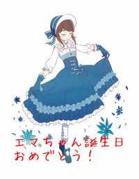 エマちゃん誕生日おめでとう! これからもよろしくね!
