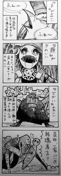 結魂者のココが可愛い!!